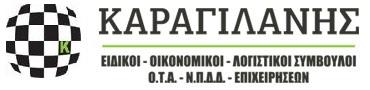 Σ. ΚΑΡΑΓΙΛΑΝΗΣ Ε.Π.Ε. Ειδικοί - Οικονομικοί - Λογιστικοί Σύμβουλοι Ν.Π.Δ.Δ. - Ο.Τ.Α. - Επιχειρήσεων