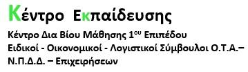 ΚΕΝΤΡΟ ΕΚΠΑΙΔΕΥΣΗΣ