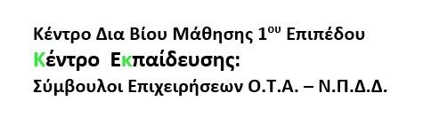 kentro ekpaideusis 2