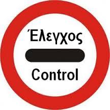 ελεγχος1