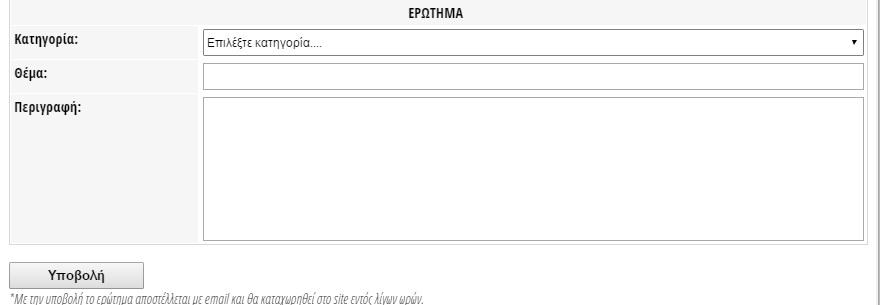 stoixeia erwtisis2